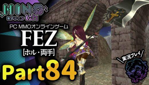 【FEZ】PCオンラインゲーム「ファンタジーアース ゼロ」(ホル・両手) 実況プレイ Part84【三度の飯とヘビスマの音が好き】