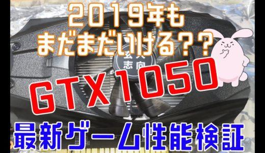 【自作PC】2019年もGTX1050は買い?最新ゲームで性能検証 GTX1050 Performance verification with the latest games