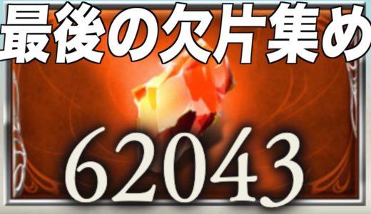 【グラブル】最後の欠片集め 67500個を目指して(2021/5/よ)