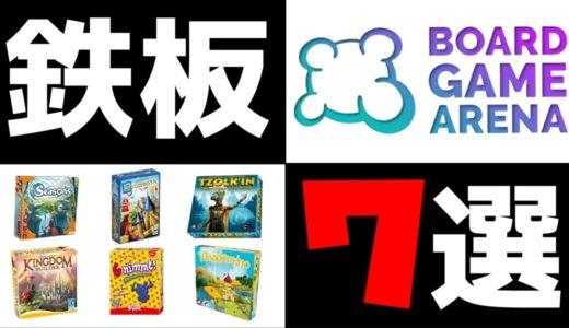 【ボードゲームアリーナ】無料/オンライン対戦/おすすめ7選【BGA】