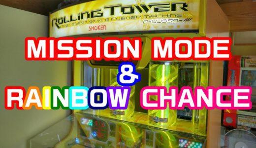 No.38 マスメダルゲーム機を買いました! ローリングタワー MISSION MODE&RAINBOW CHANCE