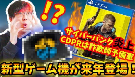 【ゲームニュース】2021年に新型ゲーム機が登場!?サイバーパンク炎上で返金騒動とPSストア削除!ARK2がXbox独占ってマジ!?ツシマに神イベント光臨!
