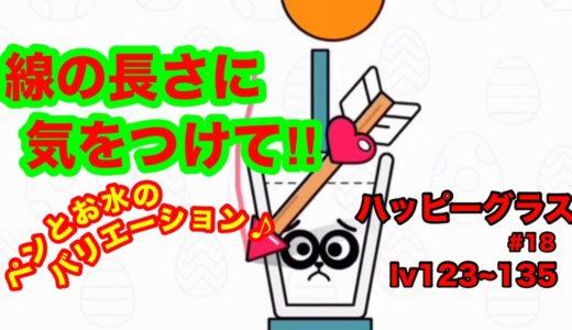【Happy Glass #18 ゲーム実況】笑える!水入れゲーム【面白いゲームアプリ】【最新ゲームアプリ】【ハッピーグラス】Lv123~135
