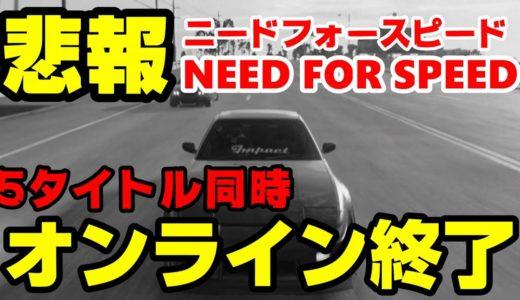 【悲報】NEED FOR SPEED 人気5タイトルがオンライン終了とDL版の販売終了へ【新作はどうなるのか?】