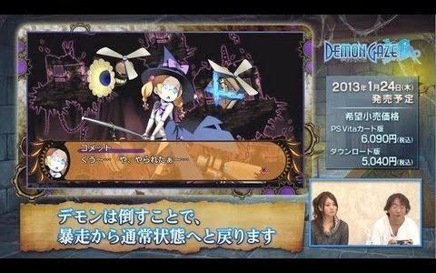 角川ゲームス「最新ゲーム紹介」 『デモンゲイズ』 Vol.1