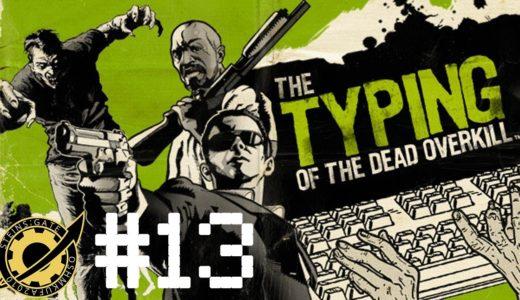 #13 お気楽ゲームレビュー Typing of the Dead: Over Kill