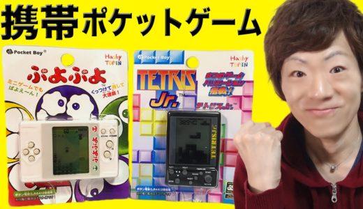 携帯ポケットゲーム「テトリス」と「 ぷよぷよ」やってみた!