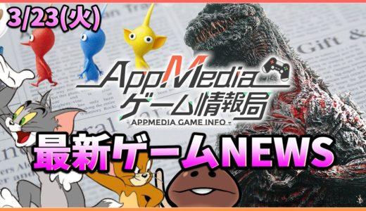 【ゲームニュース 3/23】『ピクミン』アプリ化、『トムジェリ』配信日決定、『PUBG』×映画『ゴジラVSコング』コラボ決定...など