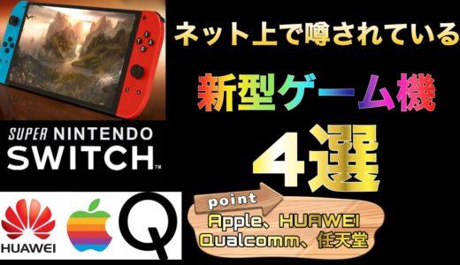 【ネット上で噂の新型ゲーム機】switchの新型だけでは無かった…HUAWEIやAppleにQualcommまでもが新型ゲーム機開発中!?【switch新型】