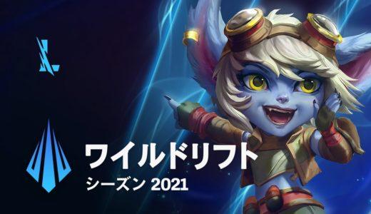 ワイルドリフト シーズン 2021  Dev Video │ リーグ・オブ・レジェンド:ワイルドリフト