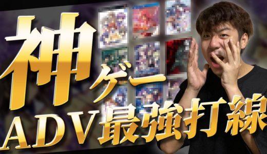 至高のアドベンチャーゲーム9選【ゲームレビュー】【ADV】