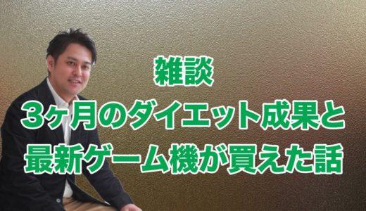 【雑談】 3ヶ月のダイエット成果と最新ゲーム機が買えた話【ダイエット】 【仕事の悩み】