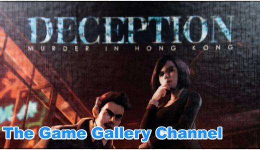 【ボードゲーム レビュー】「Deception」- オススメ正体隠匿系ゲームのコンポーネント細部を再レビュー