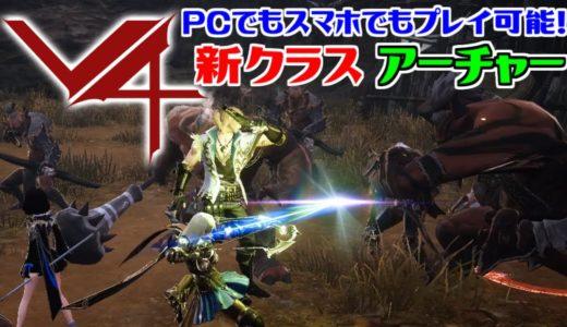 【V4】オンラインゲームはNEXON!鯖対抗の聖物争奪戦が凄いらしい【新職アーチャー】