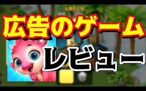 【ゆっくり】【ドラゴンスケープス】広告のゲームレビューしてみた!!