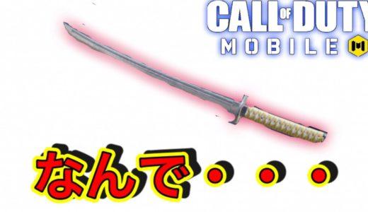 【スマホゲーム】近接武器のゲームモードがあるらしい!!!【CODモバイル】