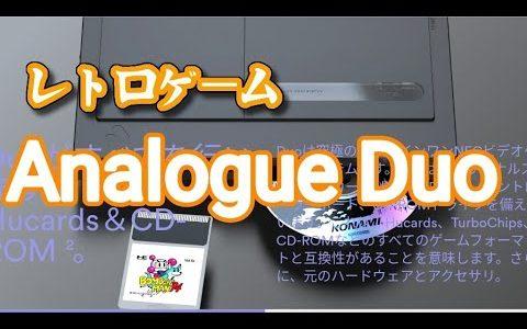 【レトロゲーム】PCエンジン互換機Analogue Duoが発表!発売は2021年だ。