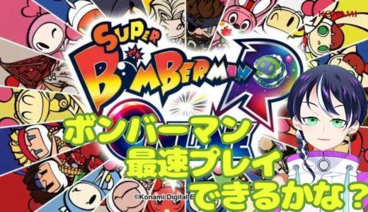 スーパーボンバーマンR オンラインゲーム実況スナイプ等参加型:1位取れるかな?深夜何しようかな? ファンキキ SUPER BOMBERMAN R ONLINE