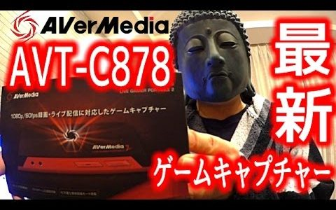 【最新ゲームキャプチャ】AVerMediaC878を購入