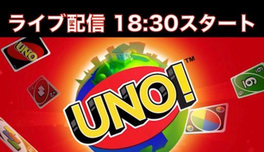 4.17 公式UNO!™️モバイルゲームライブ配信