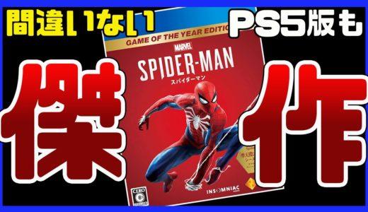 ゲームレビューPS5版【マーベルスパイダーマンリマスター】評価 傑作オープンワールドアクション プレイして間違いないPS4世代代表する神ゲー【MARVEL SPIDER-MAN REMASTERED】