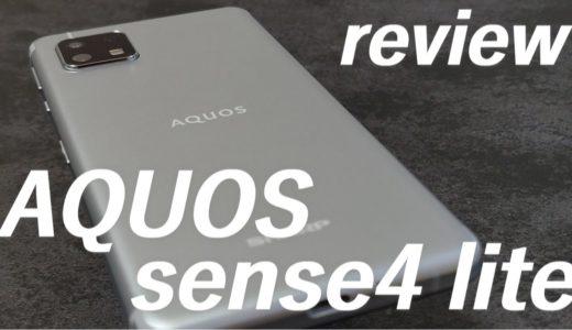 AQUOS sense4 liteレビュー バッテリー/ゲーム耐性/動きのモッサリ感/発熱/カメラ性能/ベンチマーク等を検証
