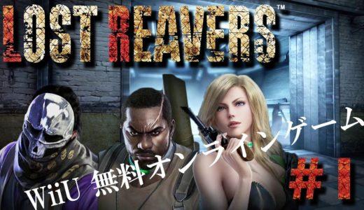[#1] WiiU 無料オンラインゲーム LOST REAVERS 実況 【まくのうちしょう×ツバ×417】