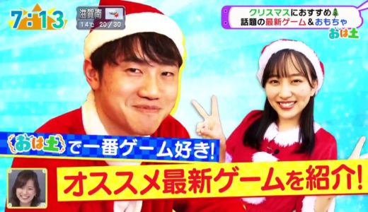 2020年12月12日 なないろリサーチ「最新ゲームも登場!クリスマスにぴったりのおもちゃをリサーチ!」たこやきレインボー(たこ虹)堀くるみ