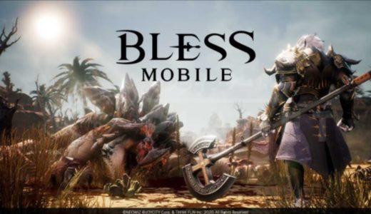 【MMORPG】BLESS Mobile #3 【ブレス モバイル】ゲーム実況