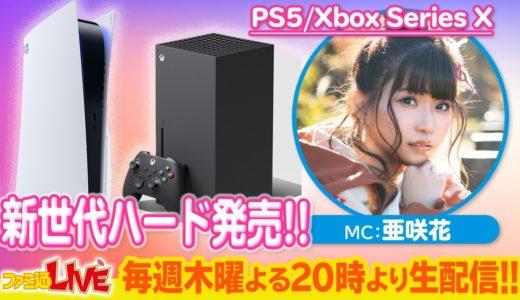 次世代ゲーム機PS5/Xbox SeriesX実機プレイ【ファミ通LIVE MC:亜咲花 #069】