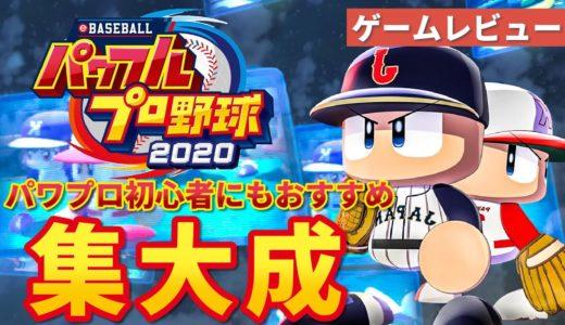 『eBASEBALLパワフロプロ野球2020』がオススメな理由【ゲームレビュー】