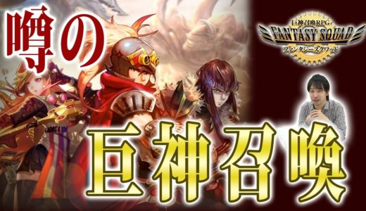 【ファンタジースクワッド】日本最速?撮って出し!最新ゲームレビュー ♯32