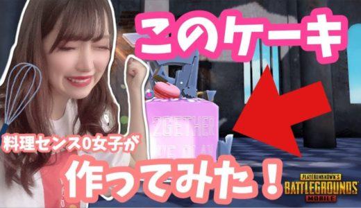 【PUBG MOBILE】ゲームに出てくるケーキ作ってみた!んだけど…【PUBGモバイル】cooking cake!