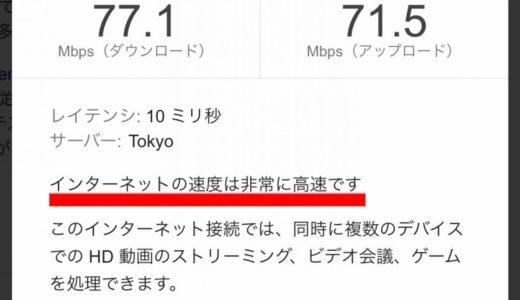 【快適設定】オンラインゲームやSNSを軽くする方法!最強WiFi設定をわかりやすく紹介します!【荒野行動】