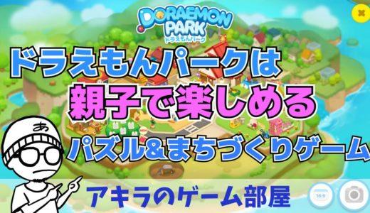 """[アキラのゲーム部屋]新作スマホゲームレビュー""""ドラえもんパーク""""(Vol.02)は親子で楽しめるパズル&まちづくりゲーム #ドラパー #ドラえもん #DORAEMON"""