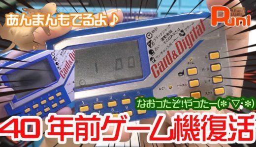 【修理】40年前の携帯ゲーム機を修理していく!復活完結編!あんまん少し怒る!【レトロゲーム・携帯ゲーム・フェレット】