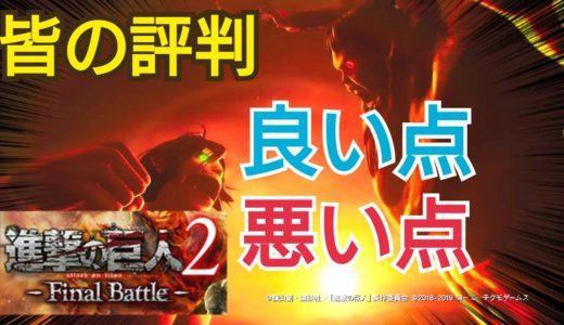【進撃の巨人2ファイナルバトル】このゲーム買うべき?感想、世間の評判、売り上げなど ps4
