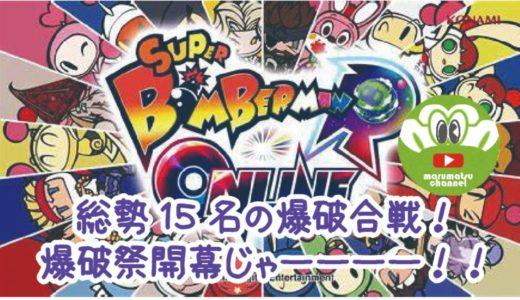 爆破祭開幕!!(スーパーボンバーマンRオンライン)【ゲームのまつ】
