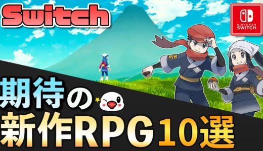 ニンテンドースイッチで期待の新作RPG 10選