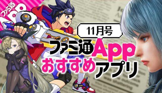 【期待の新作】最新アプリゲーム6選 2018年11月号【ファミ通App】