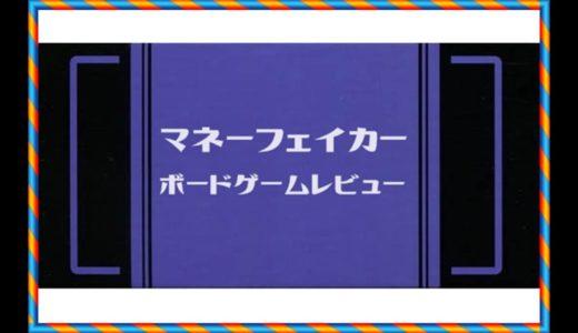 マネーフェイカー ★ボードゲームレビュー★