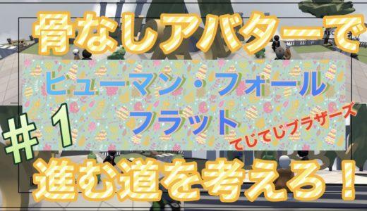 『オンラインゲーム爆笑実況』ヒューマンフォールフラット始まりの巻#1