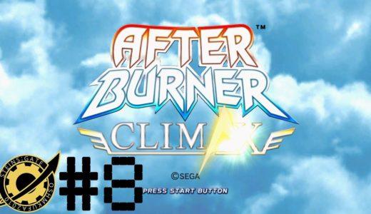 #8 お気楽ゲームレビュー After Burner Climax