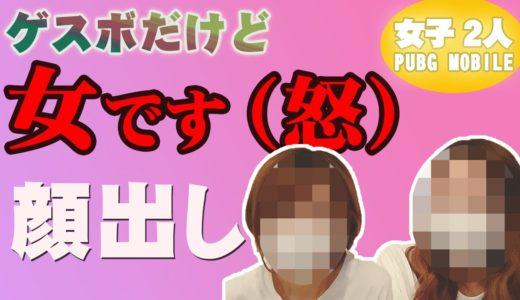 【自己紹介】ゲスボだけど女です!(怒)【PUBGモバイル】【ゲーム実況】