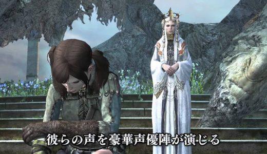 『ドラゴンズドグマ オンライン』ゲーム解説プロモーションムービー