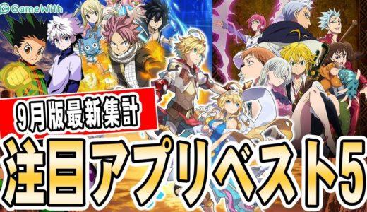 【スマホゲーム】最新集計!注目アプリゲームベスト5!!【9月版ランキング】