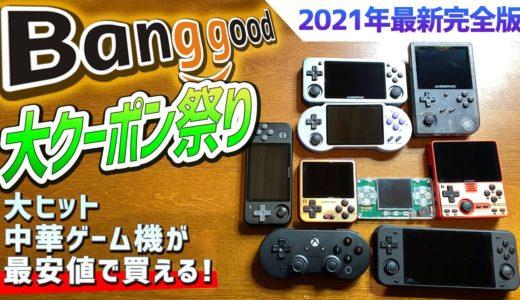 Banggoodクーポン祭り!大人気の中華ゲーム機が激安になるクーポン大量放出!