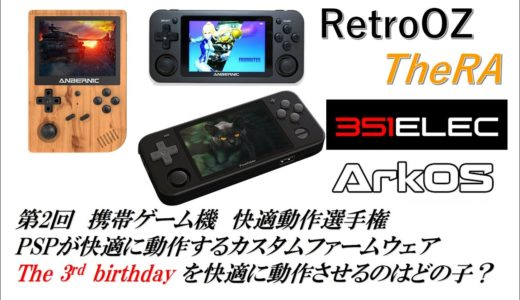 第2回 中華携帯ゲーム機 快適動作選手権 PSP編 一番快適に動作するCFWはどれか? RG351P/M, RG351V, RGB10, ArkOS, 351ELEC, TheRA, Retro OZ