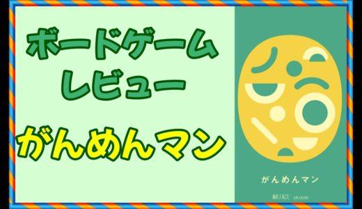 ボードゲームレビュー ★がんめんマン★