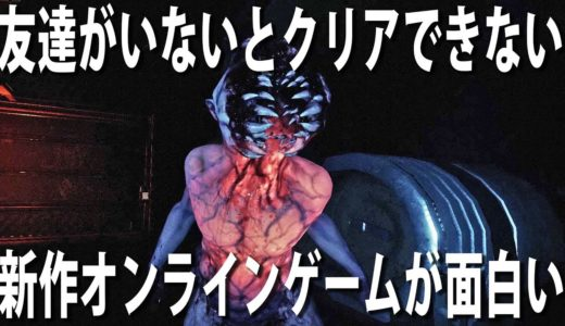 【GTFO】友達がいないとクリア不可能な新作オンラインゲームが面白過ぎた【アフロマスク】